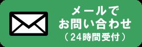 メールでのお問い合わせ(24時間受付)
