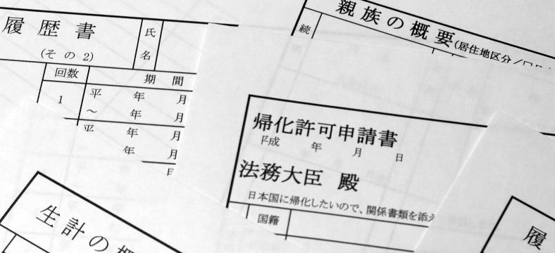 帰化の申請に作成が必要な書類