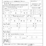 帰化申請書記入例