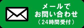 メールお問い合わせ(24時間受付)