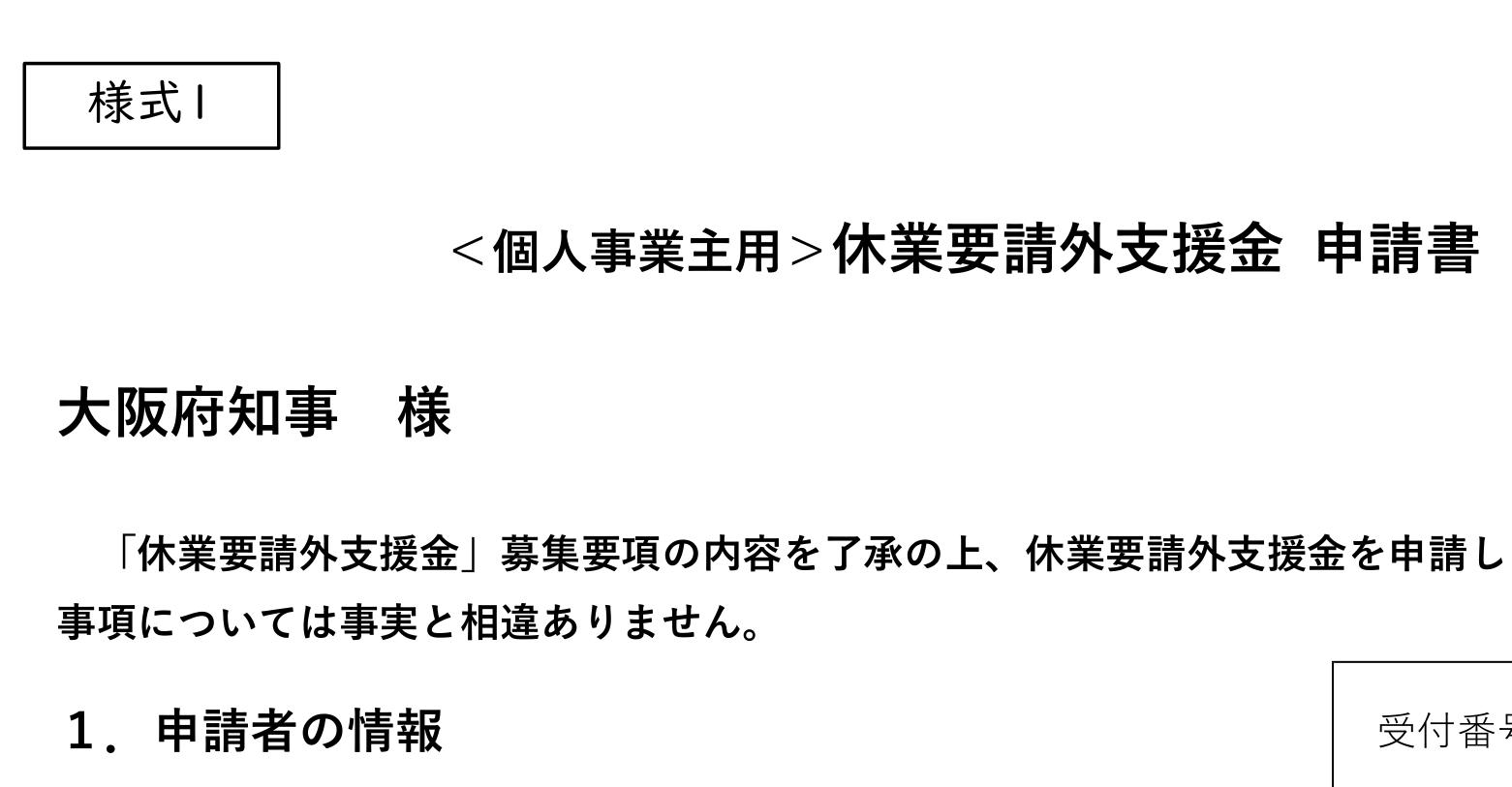 要請 外 休業 大阪府休業要請外支援金とは?法人に50万円・個人事業主に25万円を支給|トピックス|STEP UP